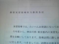 木下博勝 公式ブログ/教育実習指導担当教員 画像2