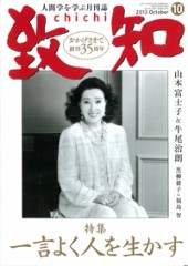 木下博勝 公式ブログ/良い言葉が、良い人生を作る  画像1