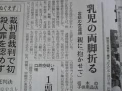 木下博勝 公式ブログ/不道徳にも、ほどがある! 画像1