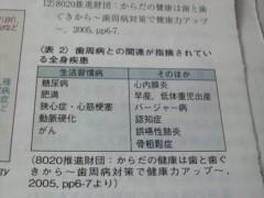 木下博勝 公式ブログ/怖〜い歯周病 画像2
