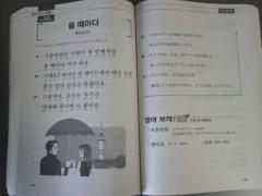 木下博勝 公式ブログ/韓国語の勉強法 画像2