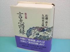 木下博勝 公式ブログ/坂本龍馬、吉田松陰、西郷隆盛らが愛読した書です。読みごたえあ 画像1
