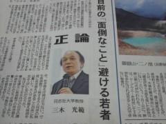 木下博勝 公式ブログ/今日の産経新聞から 画像1
