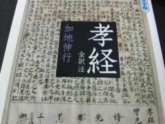 木下博勝 公式ブログ/【「孝」という字】 画像2