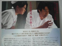 木下博勝 公式ブログ/医者は仁の心をもつ 画像2