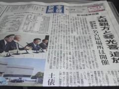 木下博勝 公式ブログ/相撲界に、明治維新が訪れようとしているのでしょうか? 画像1