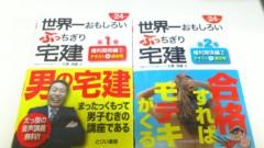 木下博勝 公式ブログ/今年の宅建は、この本で勉強します 画像1