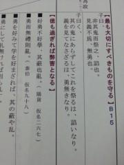 木下博勝 公式ブログ/今日の論語 画像3