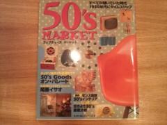 木下博勝 公式ブログ/50's 好きの方、いらっしゃいますか? 画像1