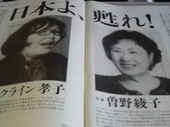 木下博勝 公式ブログ/いまの人は日本語が貧しい 画像2