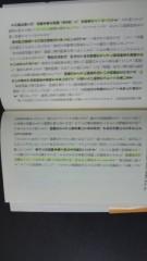 木下博勝 公式ブログ/さすが!探していた1冊。勉強法の極意 画像3