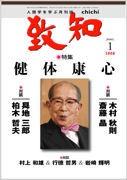 木下博勝 公式ブログ/「足りない、足りない、工夫が足りない」、『致知』2008年1月号 より 画像1