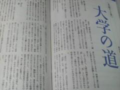 木下博勝 公式ブログ/愛読書、致知、最新号から 画像2