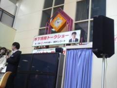 木下博勝 公式ブログ/山口県でトークショー 画像1