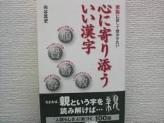 木下博勝 公式ブログ/漢字はその形を元に文字にしたんですよね 画像2
