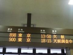 木下博勝 公式ブログ/山形県庄内地方、雨です 画像1
