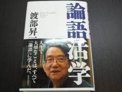 木下博勝 公式ブログ/今週のお勧め二冊 画像1