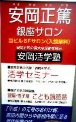 木下博勝 公式ブログ/今日の論語 画像1