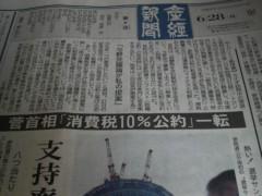 木下博勝 公式ブログ/また日本の首相は、ブレているのでしょうか? 画像1