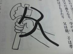 木下博勝 公式ブログ/漢字はその形を元に文字にしたんですよね 画像1