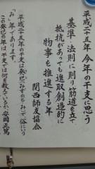 木下博勝 公式ブログ/昨日、壇蜜さんと 画像3