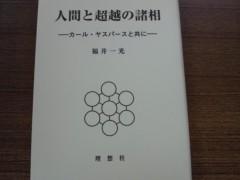 木下博勝 公式ブログ/死生観について 画像2