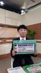 """木下博勝 公式ブログ/2月13日 """"ミヤネ屋""""に出演させていただきます 画像2"""