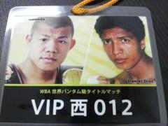 木下博勝 公式ブログ/亀田戦に大阪に向かいます 画像1
