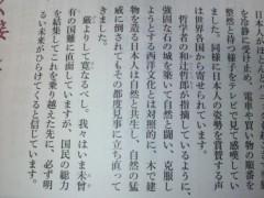 木下博勝 公式ブログ/知致最新号の巻頭の言葉は 画像2