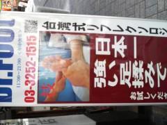 木下博勝 公式ブログ/日本一痛い、足揉み屋さん 画像1