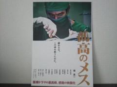 木下博勝 公式ブログ/医者は仁の心をもつ 画像1