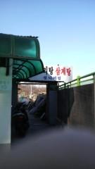 木下博勝 公式ブログ/ソウル、家族旅行 画像2