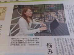 木下博勝 公式ブログ/親孝行アドバイザー、昨日の産経新聞にあった記事からです。 画像1
