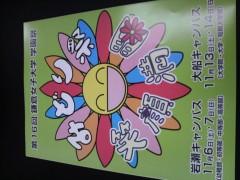 木下博勝 公式ブログ/学園祭のシーズンになりましたね 画像2