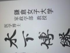 木下博勝 公式ブログ/新しい名刺が完成しました 画像1