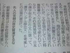木下博勝 公式ブログ/日本がハングルを学校で教えた 画像2