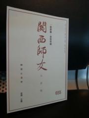 木下博勝 公式ブログ/子曰わく、晏平仲(あんぺいちゅう)、善く人と交わる。久しくしてこれを敬す 画像3