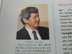 木下博勝 公式ブログ/著名な書家にお願いしました 画像2