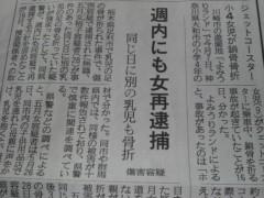 木下博勝 公式ブログ/また怒りが!! 画像1