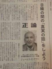 木下博勝 公式ブログ/稲田朋美行革相が靖国参拝を決定 画像1