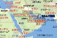 木下博勝 公式ブログ/ホルムズ海峡の閉鎖は、第3次オイルショックの到来? 画像1
