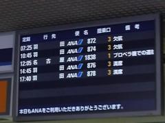 木下博勝 公式ブログ/地震の影響が続いています。秋田空港 画像1