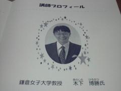 木下博勝 公式ブログ/講演会始まります 画像2