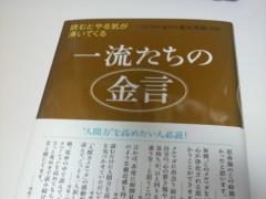 木下博勝 公式ブログ/値千金の一冊 画像1