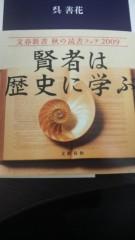 木下博勝 公式ブログ/歴史から学ぶ 画像1