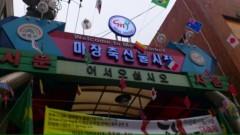 木下博勝 公式ブログ/ソウルの肉卸売り市場を見学しました。 画像1