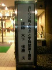 木下博勝 公式ブログ/講演会青森県 画像2
