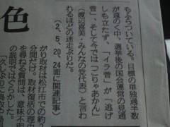木下博勝 公式ブログ/外国人参政権は、賛成ですか反対ですか 画像3