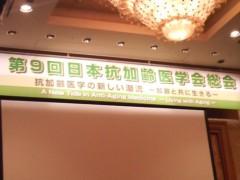 木下博勝 公式ブログ/抗加齢医学会総会 画像1