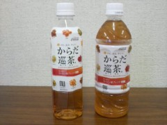 木下博勝 公式ブログ/からだ巡茶 画像1